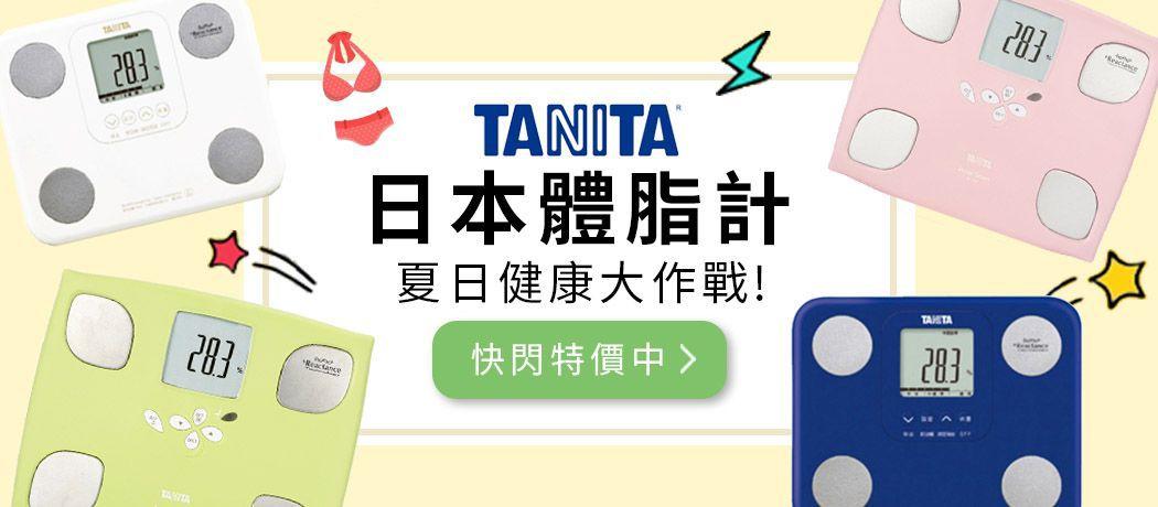 夏日健康大作戰!日本 TANITA 體脂計快閃特惠中!
