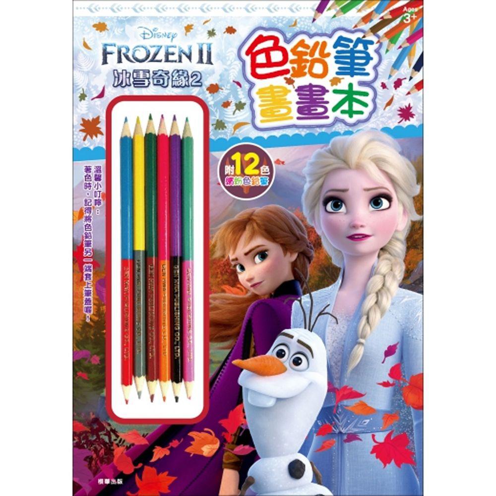 京甫 - 冰雪奇緣2 色鉛筆畫畫本-冰雪奇緣2