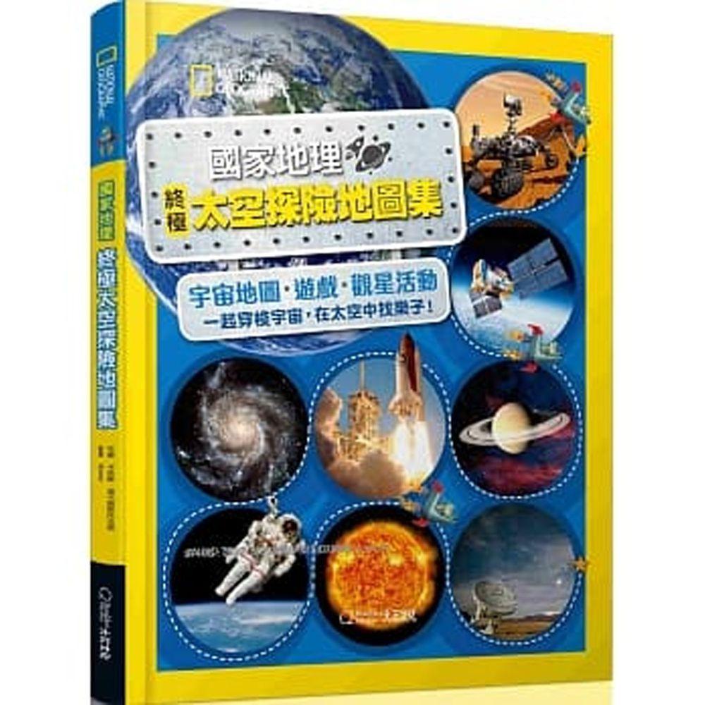 國家地理終極太空探險地圖集 (精裝 / 160頁  /全彩印刷)