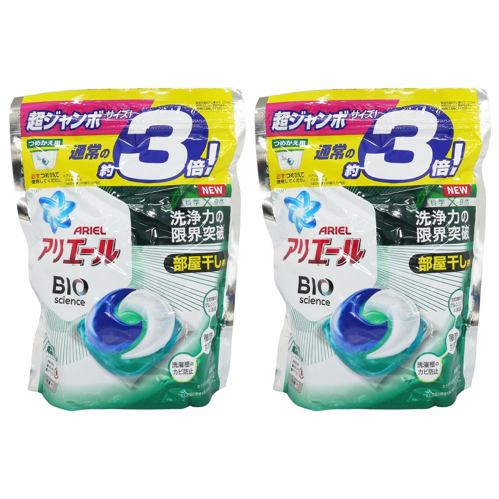日本 P&G - 2021最新版X3倍洗淨力ARIEL第五代Bold 3D洗衣球/洗衣膠球/洗衣凝珠補充包-超值2入組-深綠消臭室內晾乾-單顆18g/共46顆/袋*2