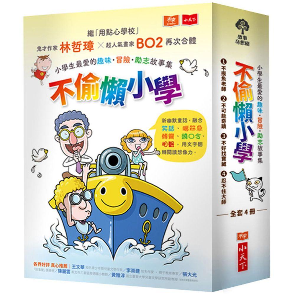 《不偷懶小學:小學生最愛的趣味冒險勵志故事集(全套4冊)》