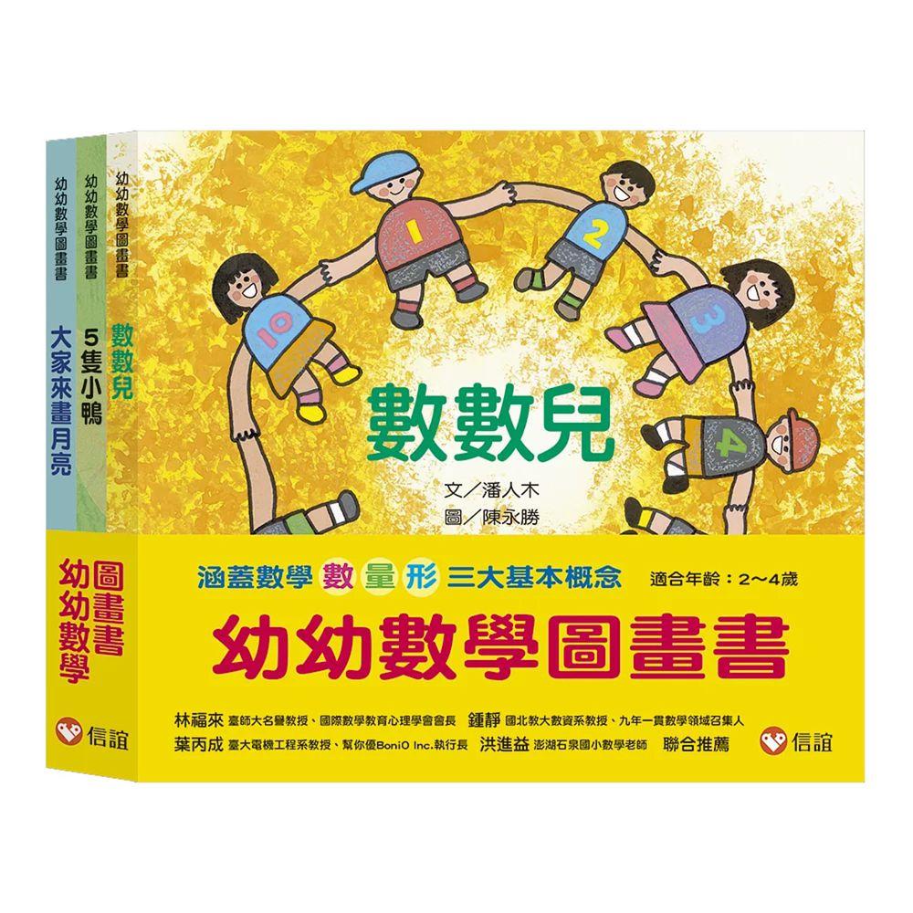 幼幼數學圖畫書(一套3本)