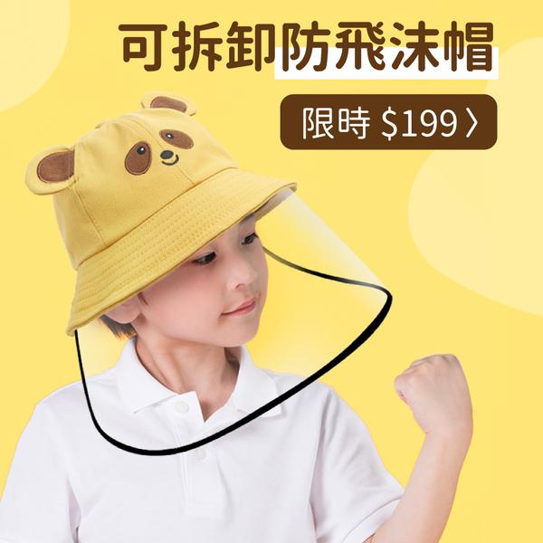 【限時優惠$199】防飛沫遮陽帽 2-10Y,防疫遮陽兩用