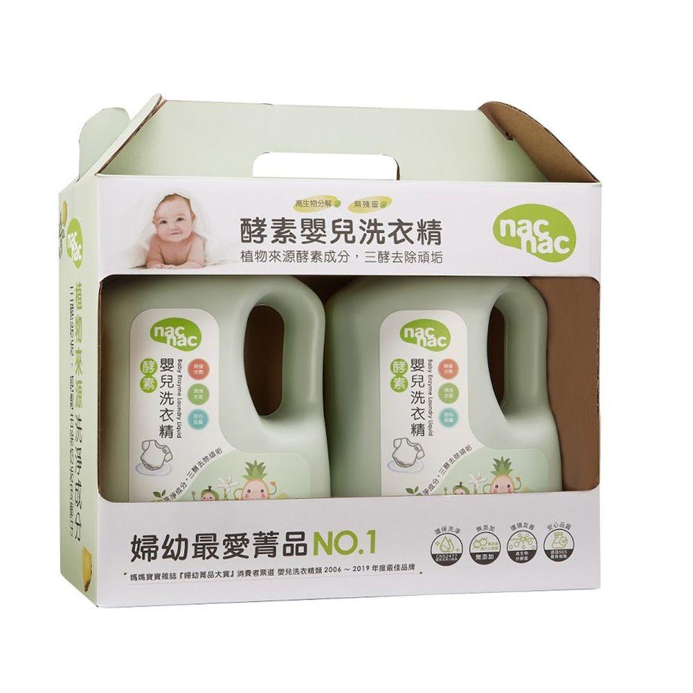 nac nac - 酵素洗衣精促銷組-2000ml壓頭+補充罐2000ml