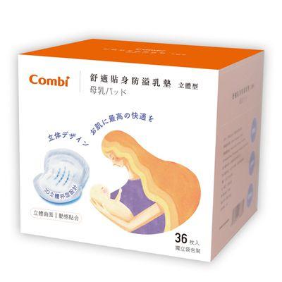 舒適貼身防溢乳墊