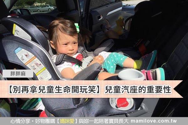 【別再拿兒童生命開玩笑】兒童汽座的重要性