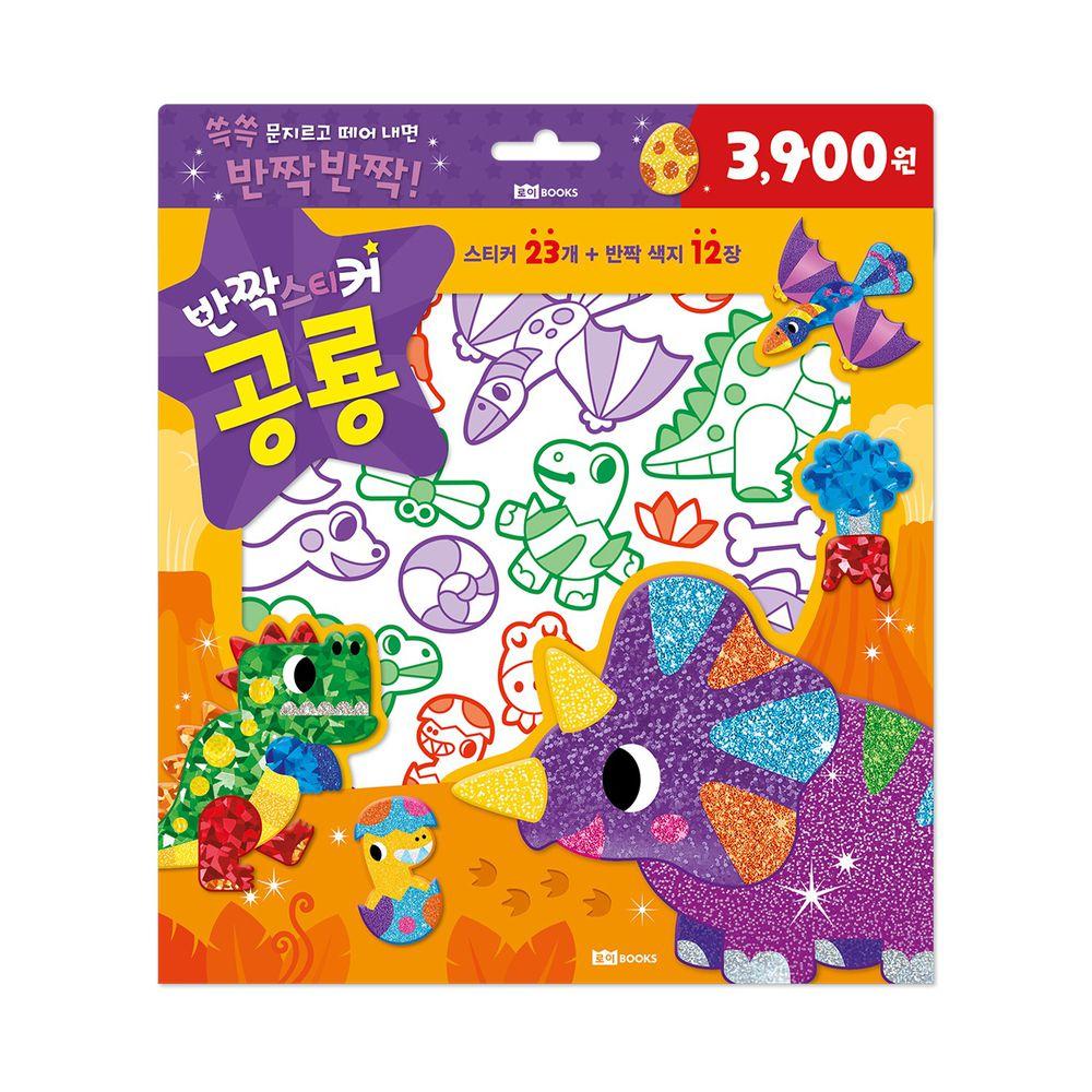 韓國 ROI BOOKS - 星光亮亮貼-恐龍款