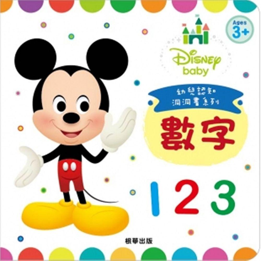 京甫 - 幼兒認知洞洞書-Disney Baby 數字