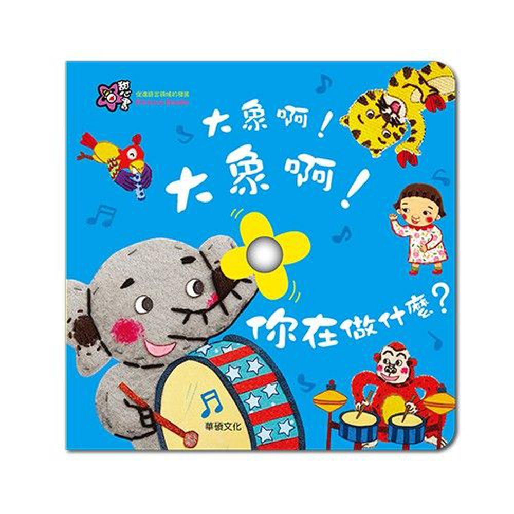 甜心書系列四:促進語言領域的發展-大象啊!大象啊!你在做什麼?