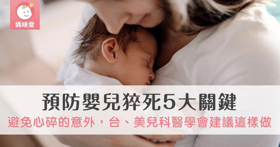 預防嬰兒猝死5大關鍵!台、美兒科醫學會建議這樣做