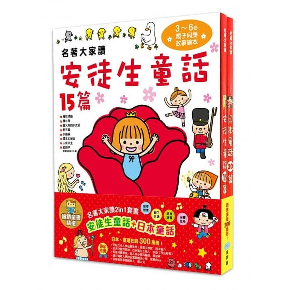 名著大家讀2in1套書(安徒生童話+日本童話)-暢銷童書精選