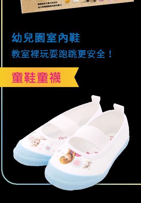 https://mamilove.com.tw/market/category/shoes-socks/indoor-shoes
