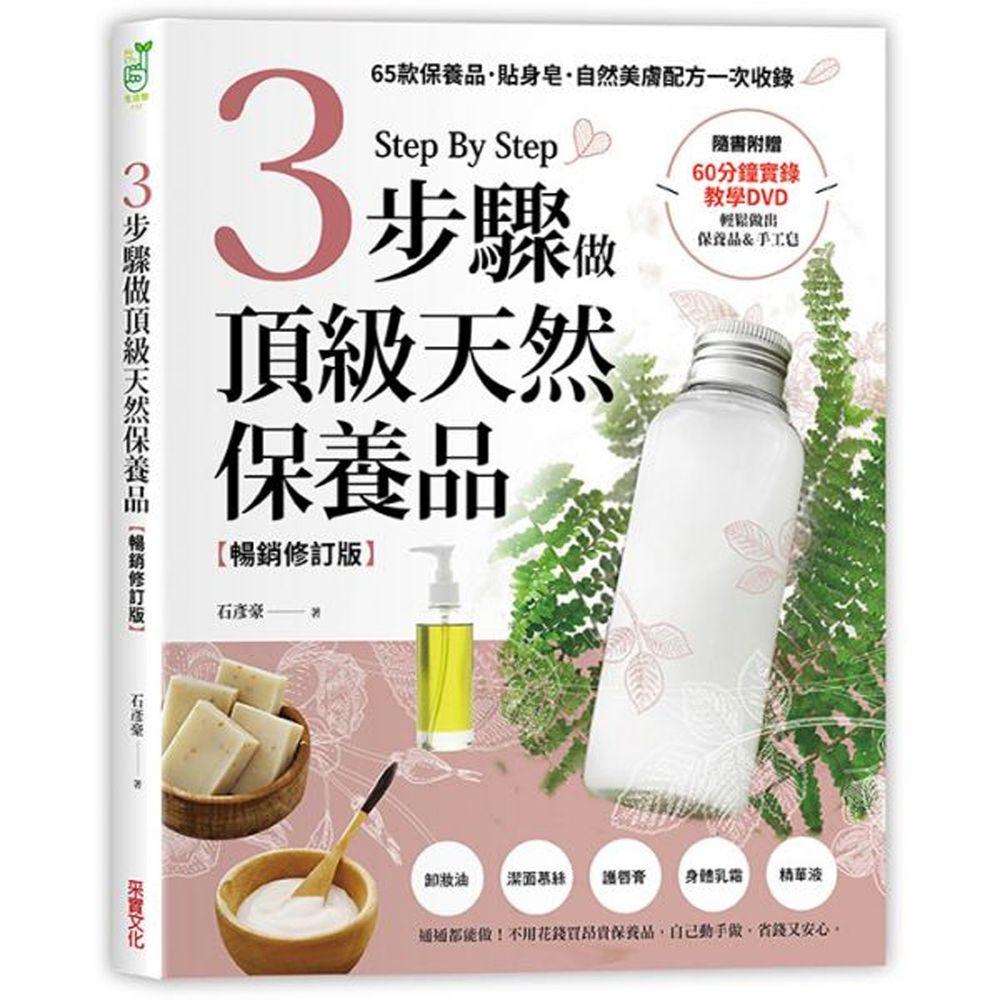 3步驟做頂級天然保養品【暢銷修訂版】