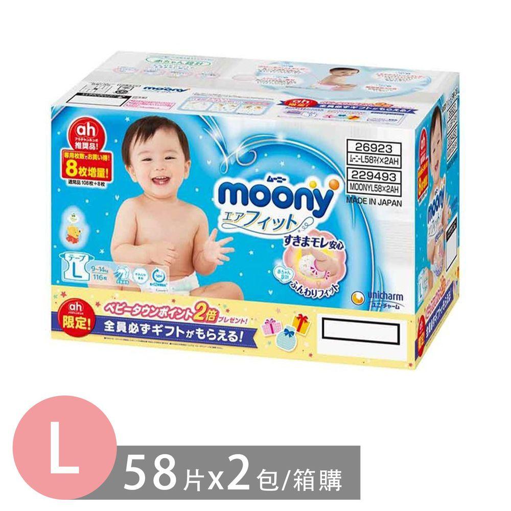 akachan honpo - MOONY日本頂級紙尿褲-AH專賣品 (L)-58片X2包