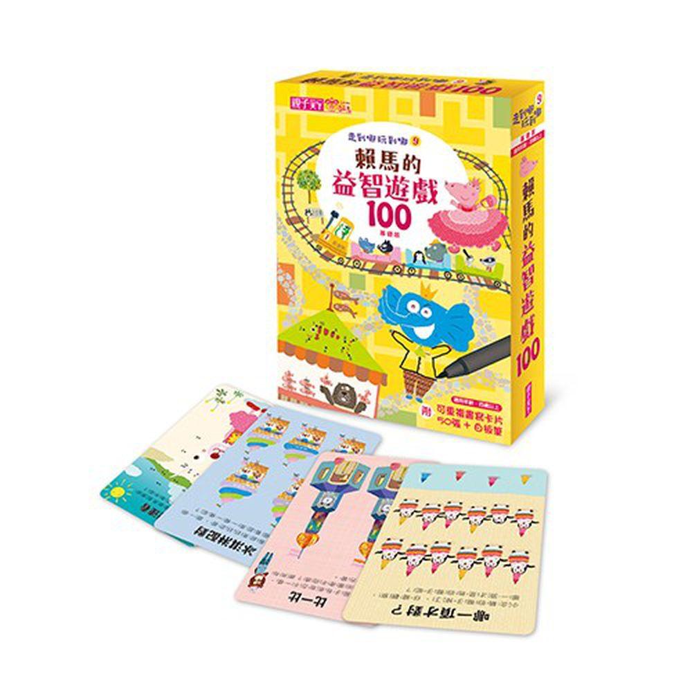 親子天下 - 走到哪玩到哪9:賴馬的益智遊戲100(基礎版)