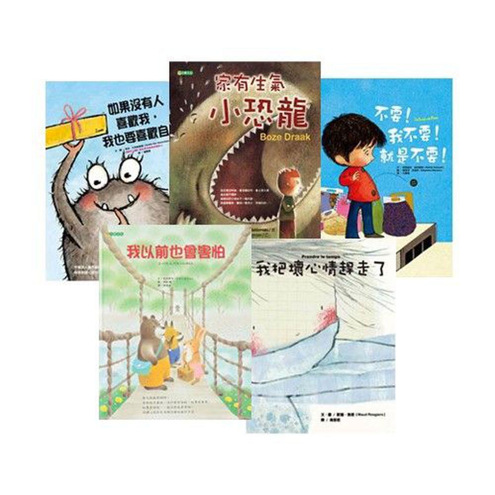 大穎文化 - 讀懂孩子情緒系列-五冊合購