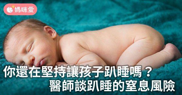 你還在堅持讓孩子趴睡嗎?醫師談趴睡的窒息風險