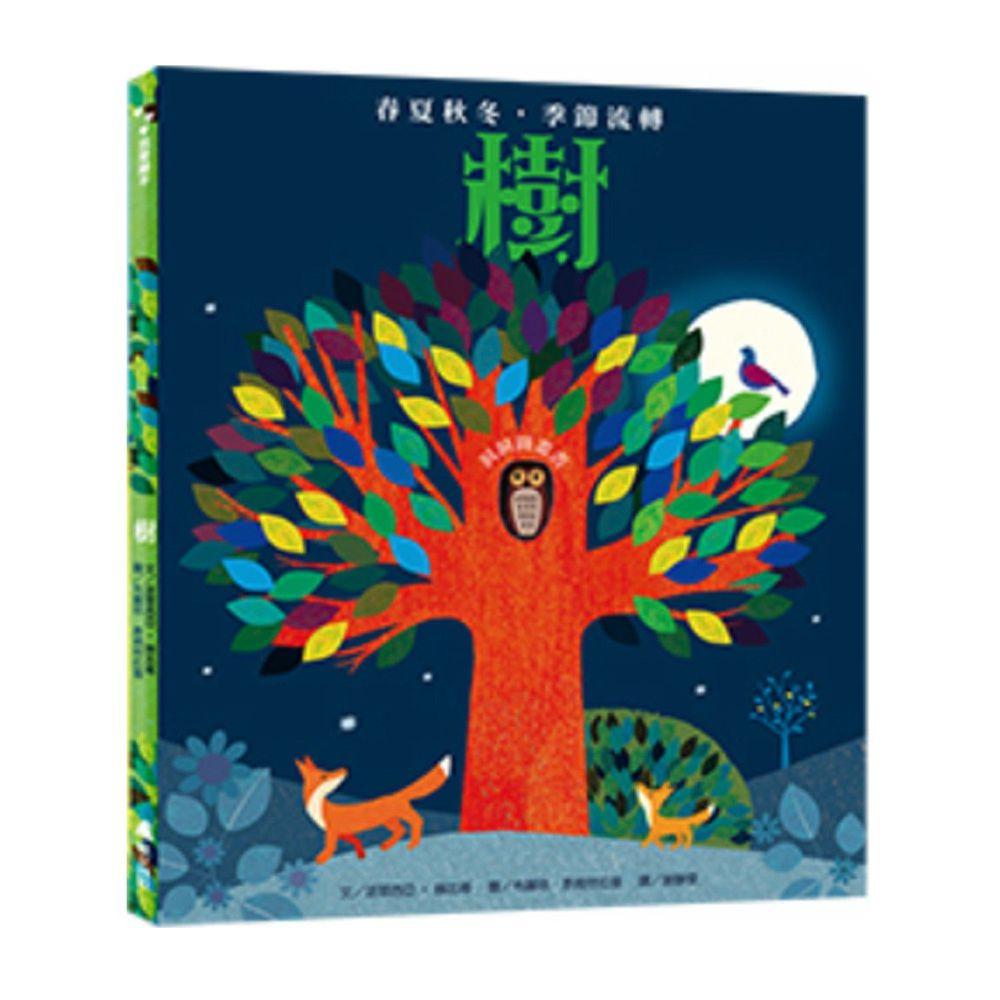 樹──春夏秋冬,季節流轉-精裝