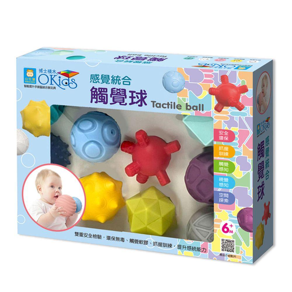 小牛津 - 感覺統合觸覺球(10入)-共10款造型(盒裝)