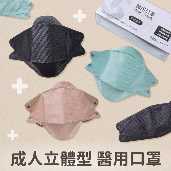 善存科技 成人立體型醫用口罩|黑醋栗、焦糖奶茶、抹茶色