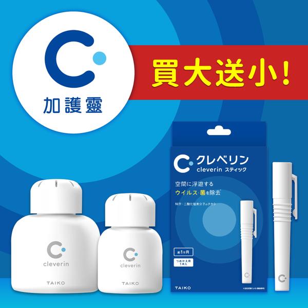今年僅此1檔!日本大幸 加護靈 ❤︎24小時隨身抑菌,病菌不再找上門!