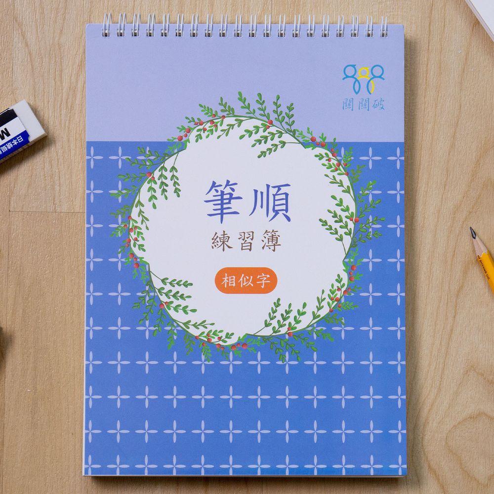 筆順練習簿-相似字-暢銷教養作家王麗芳老師研發-24頁