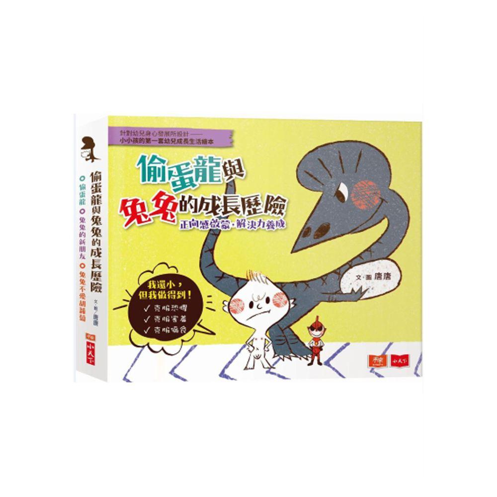 偷蛋龍與兔兔的成長歷險套書:正向感啟蒙,解決力養成(共三冊)