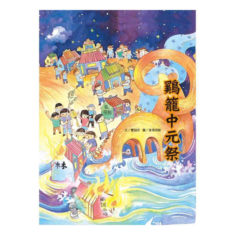 鷄籠中元祭