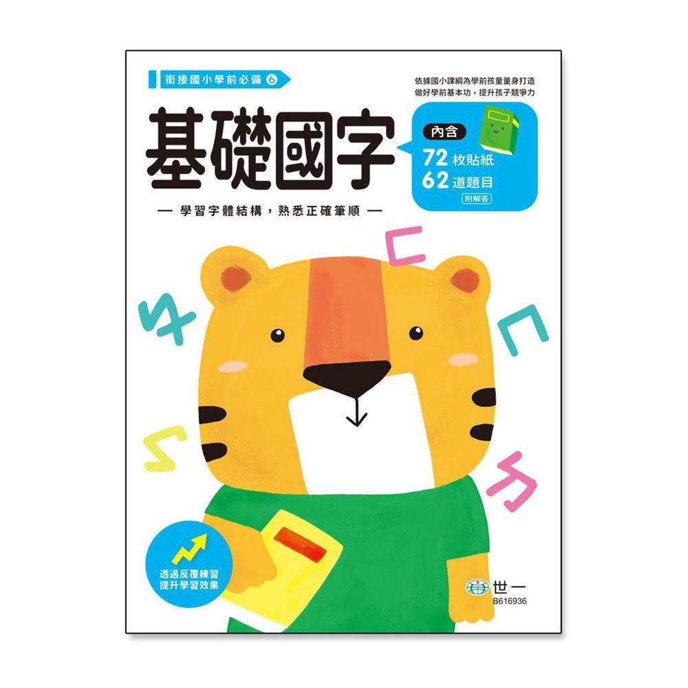 基礎國字練習本