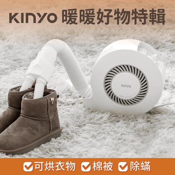 秋天季節變化多~Kinyo暖暖好物特輯