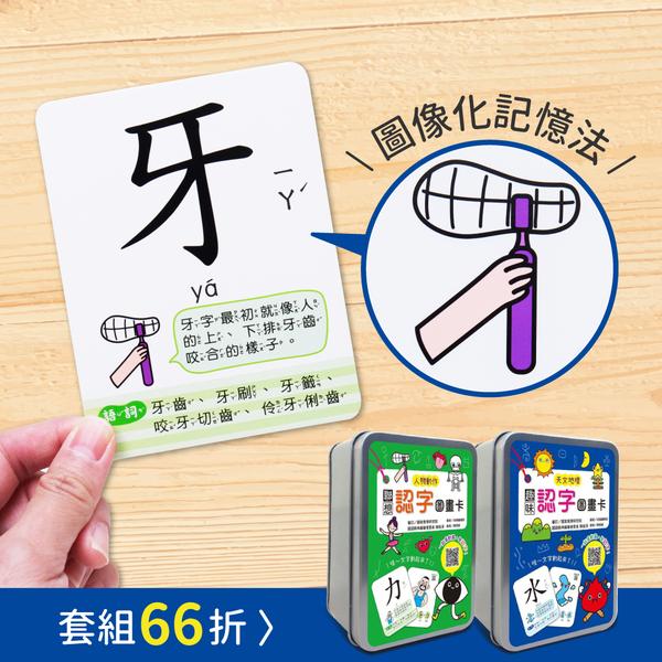 認字字卡「4 歲孩子,看過3次就能記得160個中文字!」