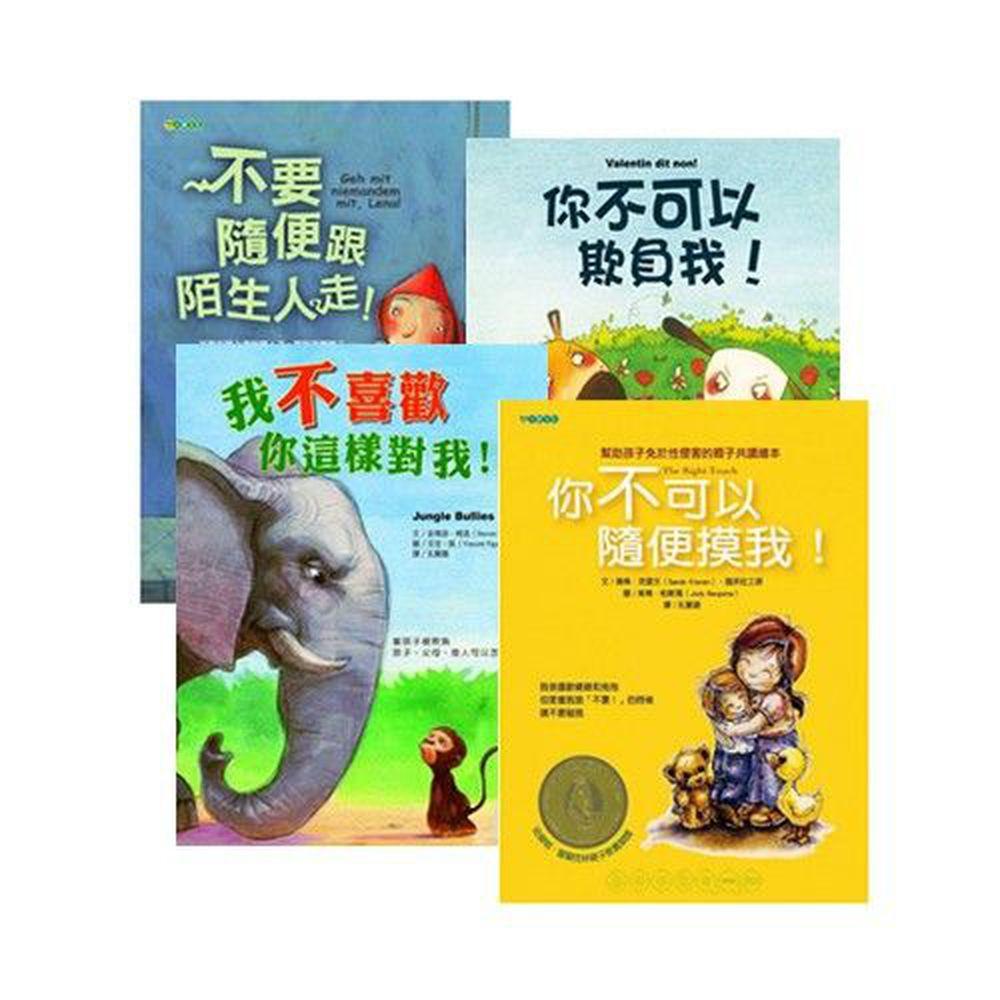 教孩子如何保護自己套書(共4冊)