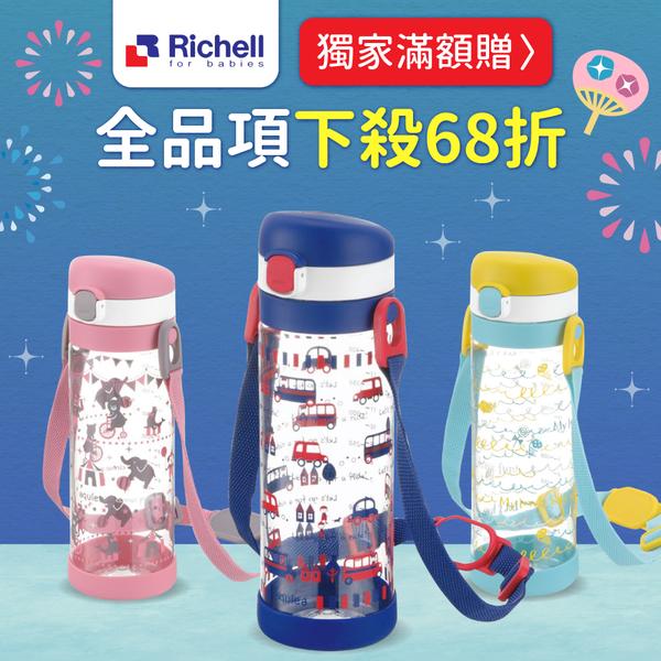 全品項特惠68折!【日本 Richell人氣透明水壺大賞】60年經典育兒品牌!