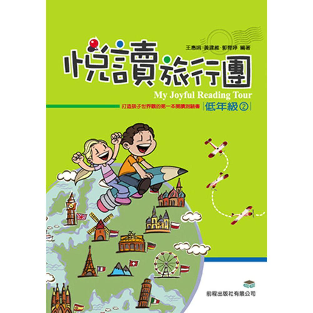 悅讀旅行團-低年級(2)