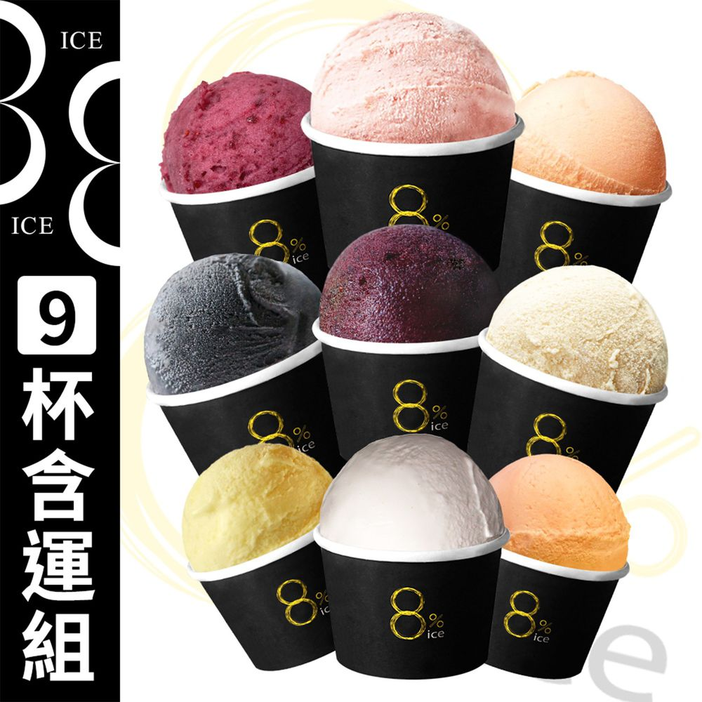 8%ice - 含運組-Gelato義式冰淇淋(120gx任選9種)-黑芝麻/白桃玫瑰/馬斯卡邦乳酪/荔枝玫瑰/熱帶水果/柯夢波丹/紅心芭樂/雪鹽黑糖/柑橘-120g*9入