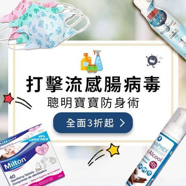 預防腸病毒、流感!嚴選安全有效的防疫用品