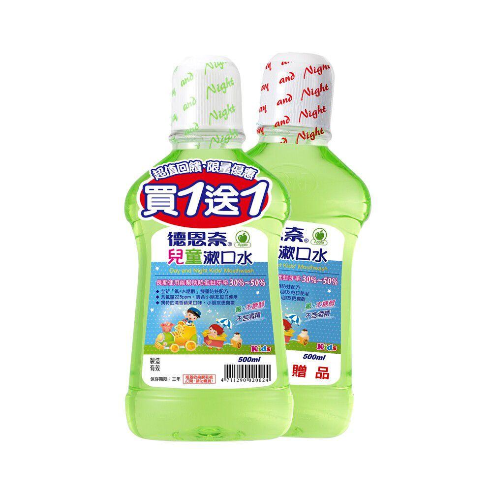 德恩奈 - 兒童漱口水(1+1促銷裝)-500ml+500ml