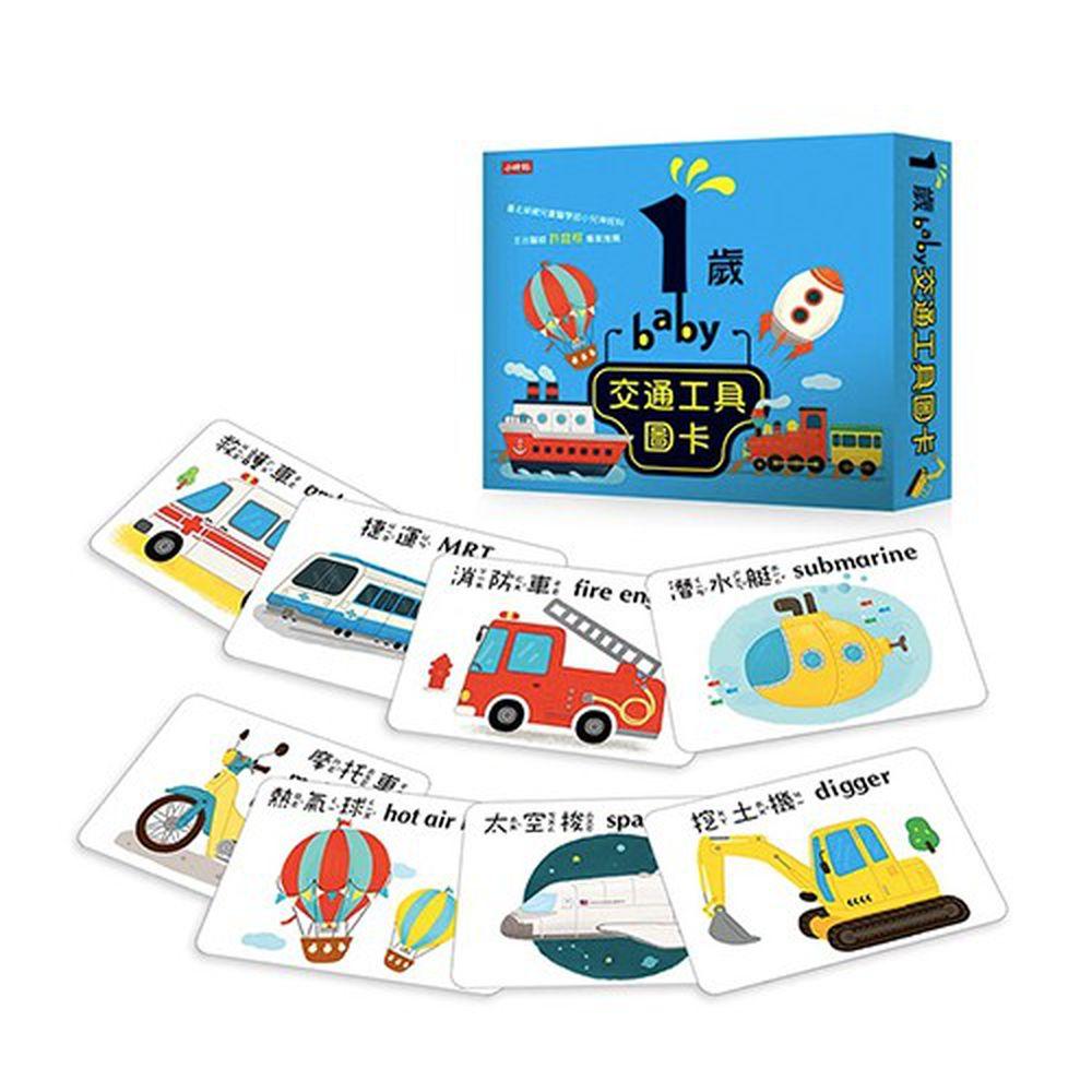 視覺圖卡-1歲baby交通工具圖卡-盒裝