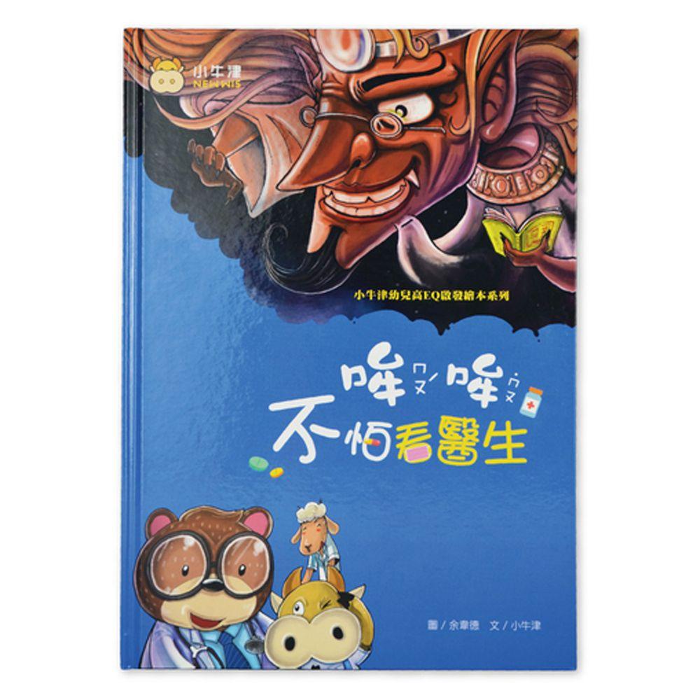 (加購) 哞哞不怕看醫生(幼兒高EQ啟發點讀繪本)-彩色精裝約23頁 (21.6*30.4cm)