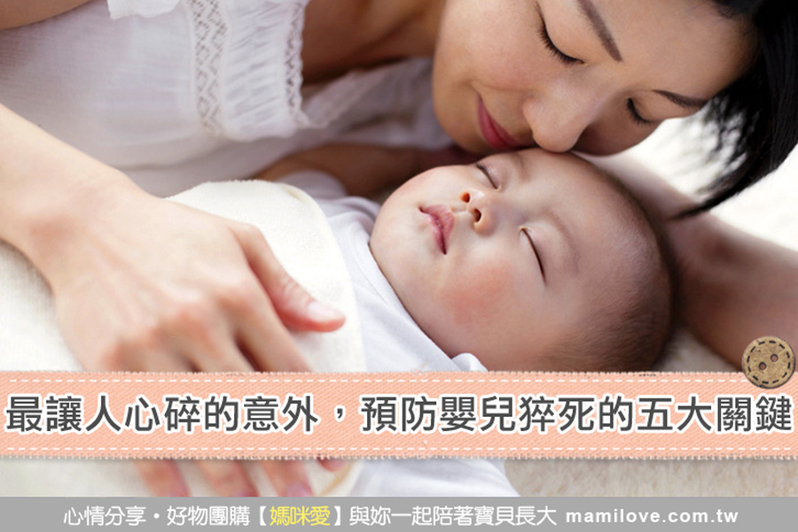 預防嬰兒猝死的五大關鍵
