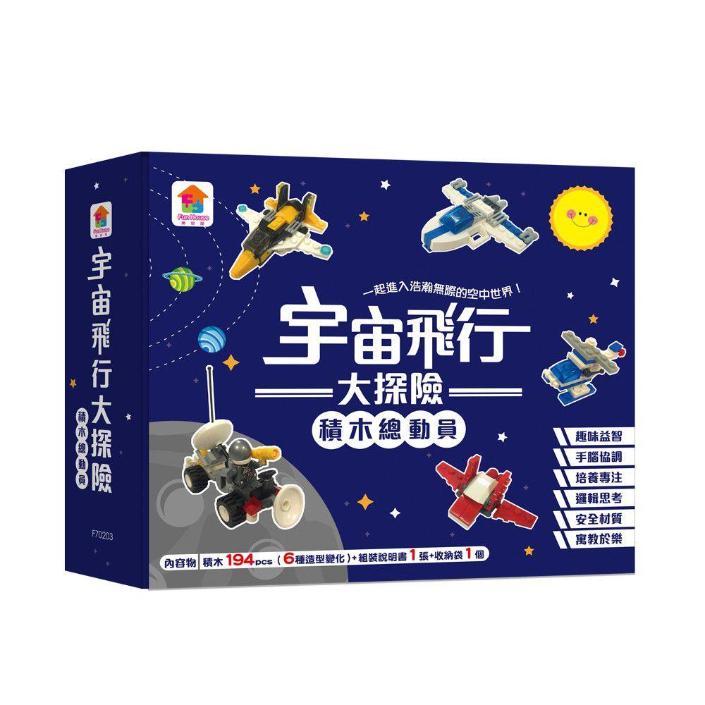 双美生活文創 - 宇宙飛行大探險:積木總動員-194塊積木+1張組裝說明書+1個收納袋