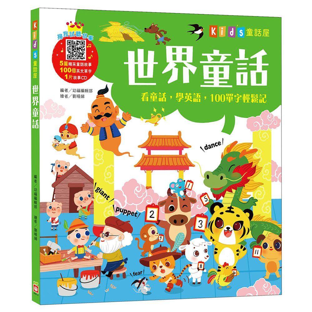 Kid's童話屋:世界童話【附故事CD】