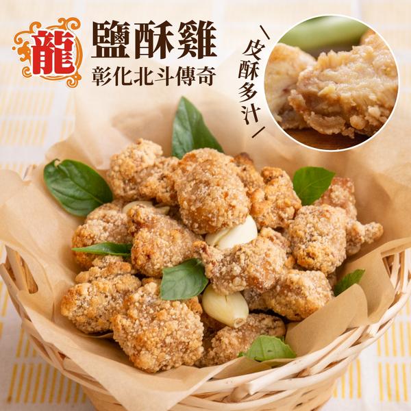 【龍鹽酥雞】全台月銷3萬包!彰化北斗排隊美食
