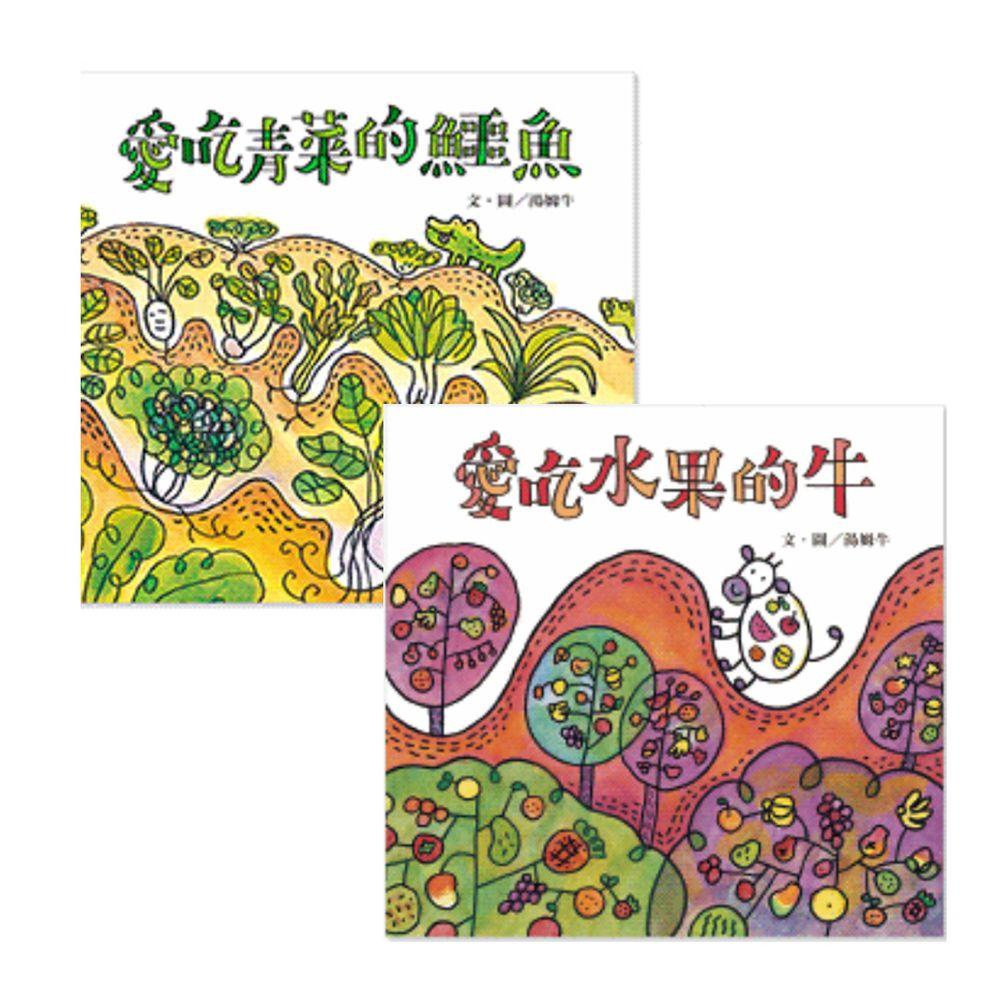 吃蔬果好健康套書-愛吃青菜的鱷魚+愛吃水果的牛