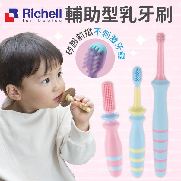牙科大學、醫院共同研發【日本 Richell】 五階段乳齒訓練牙刷