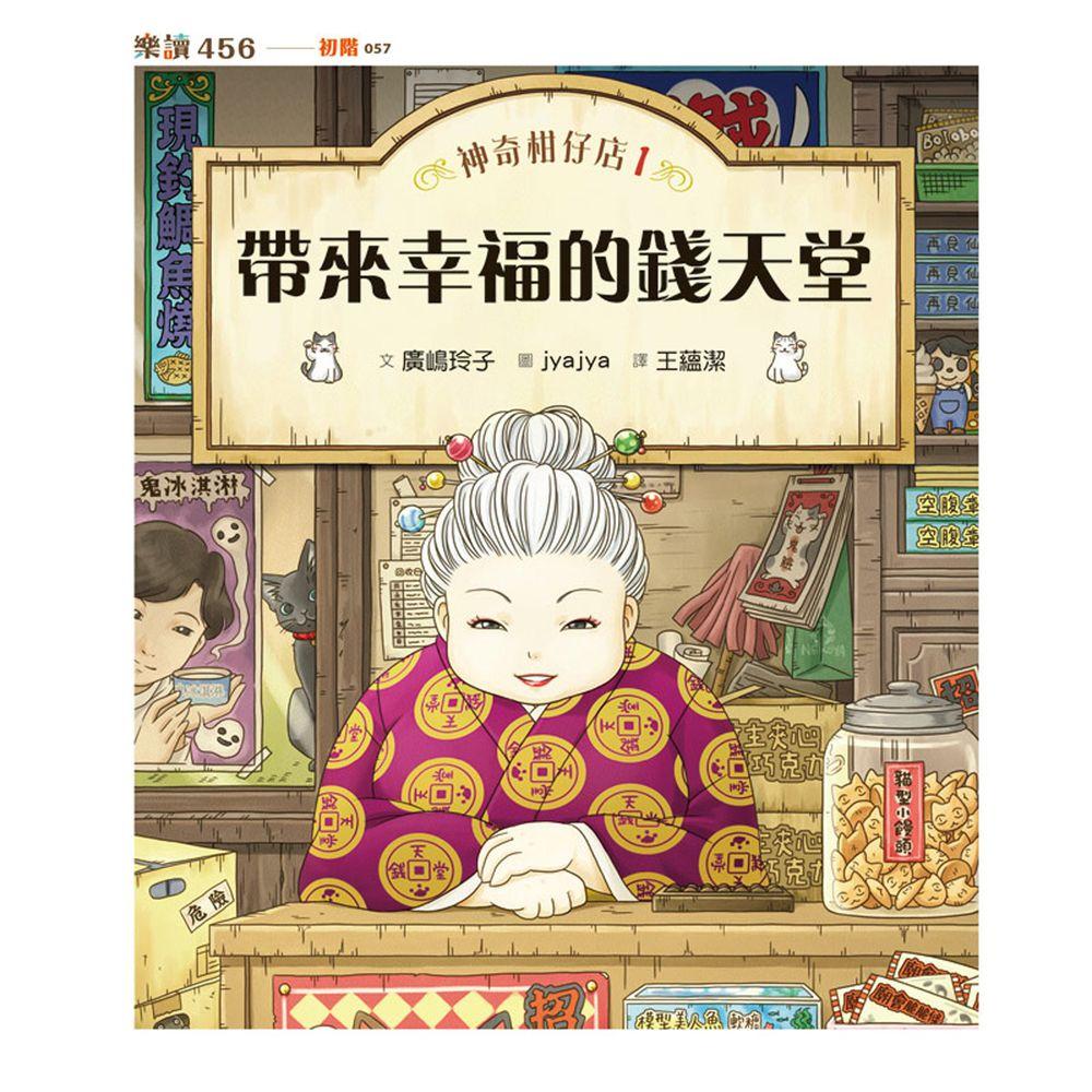 神奇柑仔店│兒童版解憂雜貨店1:帶來幸福的錢天堂