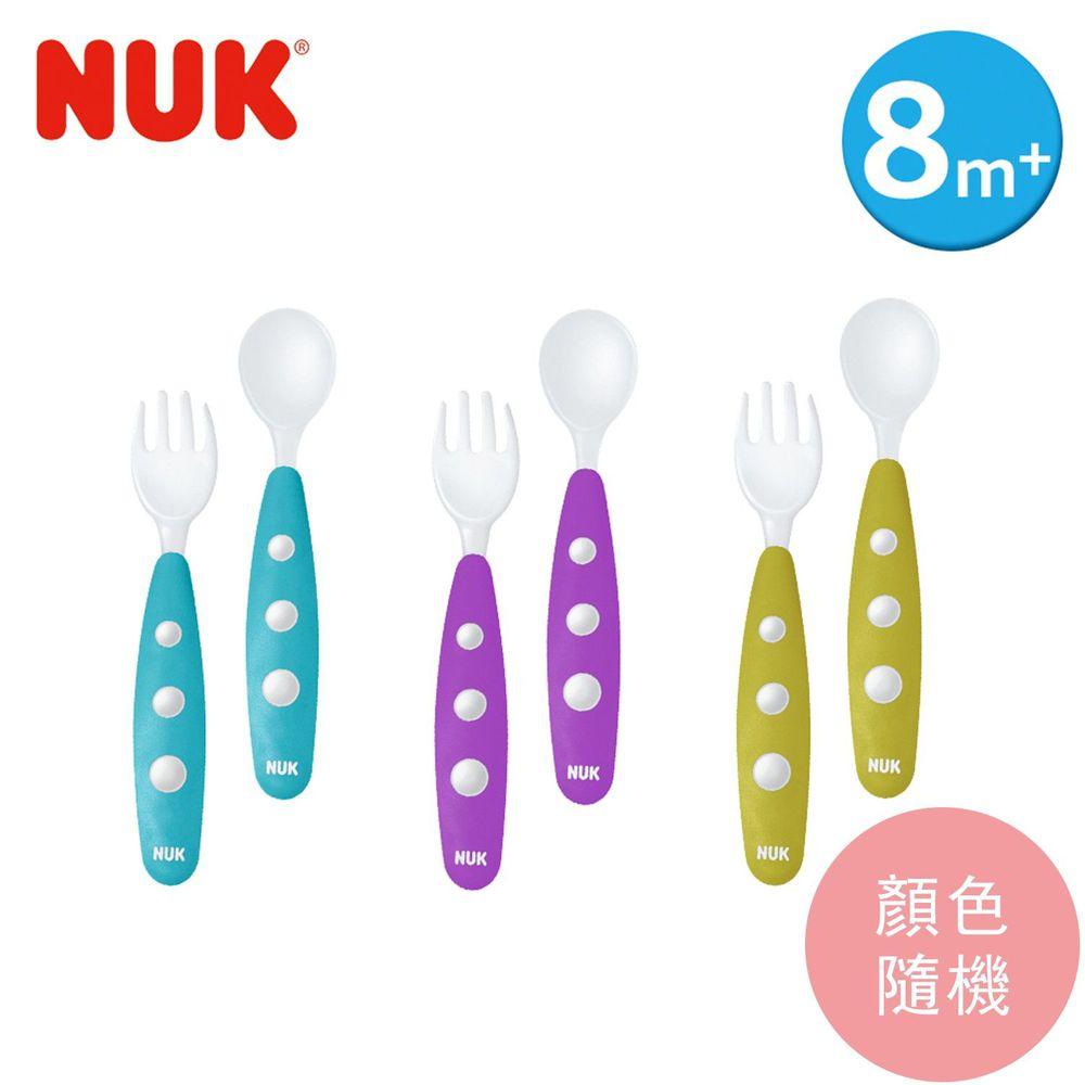 德國 NUK - 寶寶叉匙餐具學習組-(顏色隨機出貨)