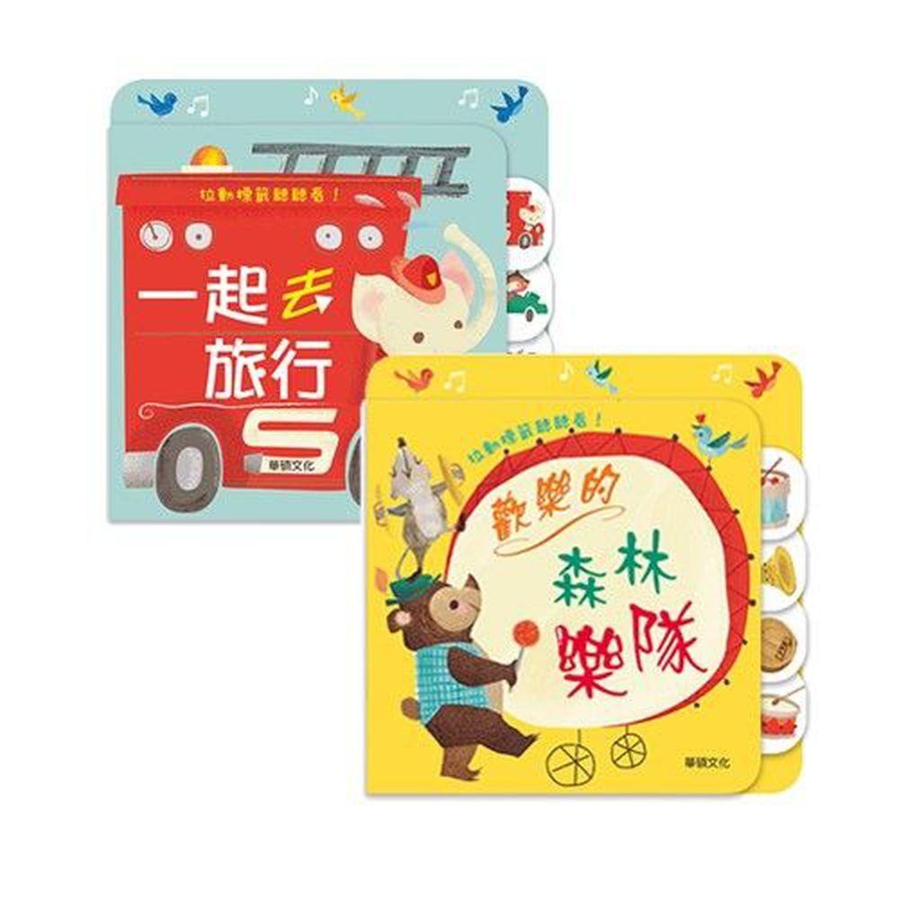 華碩文化 - 拉頁音效書組合 (2)-一起去旅行+歡樂的森林樂隊