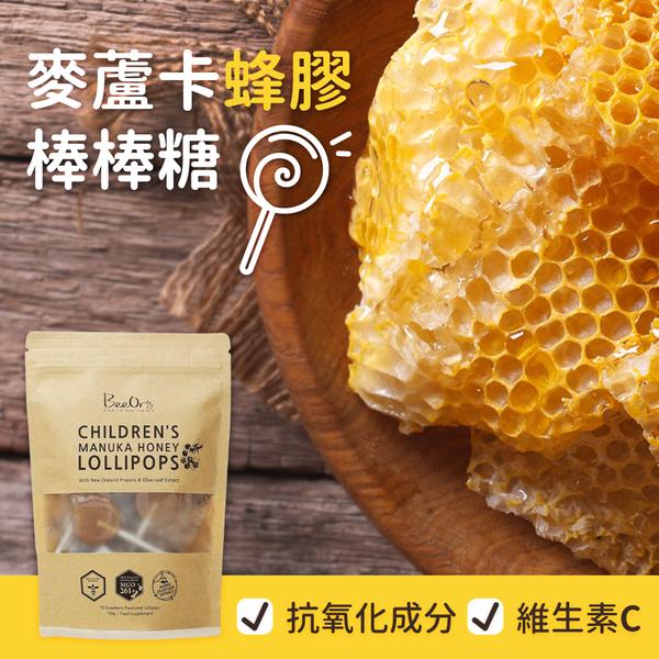 麥蘆卡蜂膠棒棒糖【BeeOrg 碧歐格】紐西蘭原裝進口