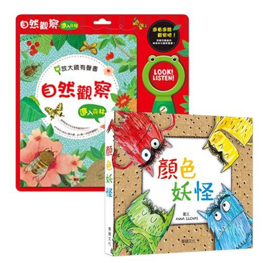 顏色妖怪(中文版)+有聲書組合-放大鏡有聲書-自然觀察